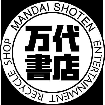 万代書店 四日市日永店 | なんでも高額買取・販売!