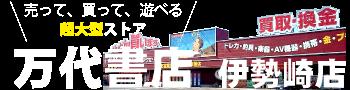 万代書店 伊勢崎店