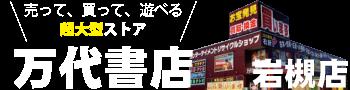 万代書店 岩槻店ホームページ