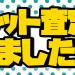 ネット査定仮ページ(おためし版)