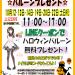 【イベント】★🎃HAPPY HALLOWEEN🎃本日11時から17時までの間、お子様にバルーンプレゼントです!★