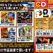CD DVD Blu-ray WEBチラシ
