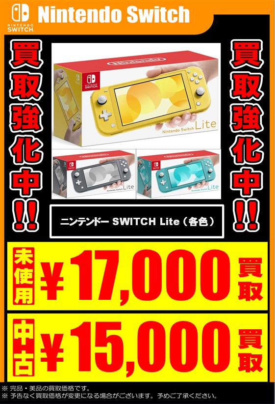 買取 switch 価格 ライト 【買取価格13000円】[Switch]Nintendo Switch