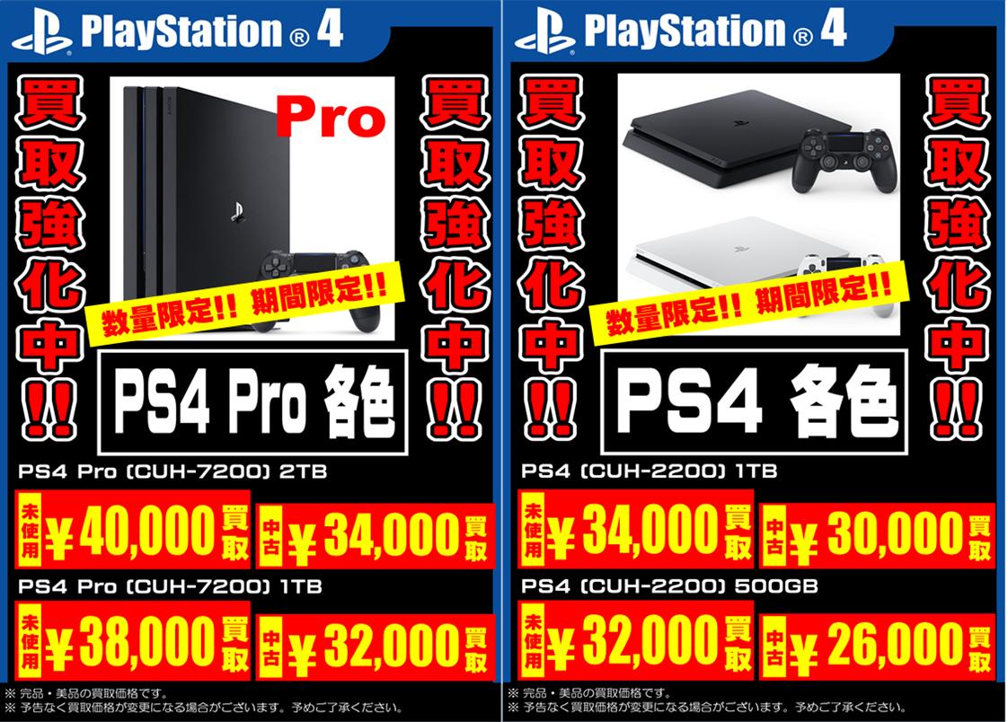 Ps4 値段