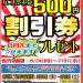 【ゲーム】☆★6/24~7/31限定!ゲーム関連商品を3000円以上お買い上げで500円割引クーポンをプレゼントしちゃいます(*'▽')☆★