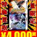 【ゲーム】緊急募集!!。ポケットモンスターウルトラサン&ウルトラムーン 数量限定で特価買取します!
