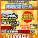 【ゲーム】1月31日(木)まで!*+キングダムハーツⅢ発売記念セール開催★(`・ω・´)ゞ+*※数量限定セールです!ご購入はお早めに!