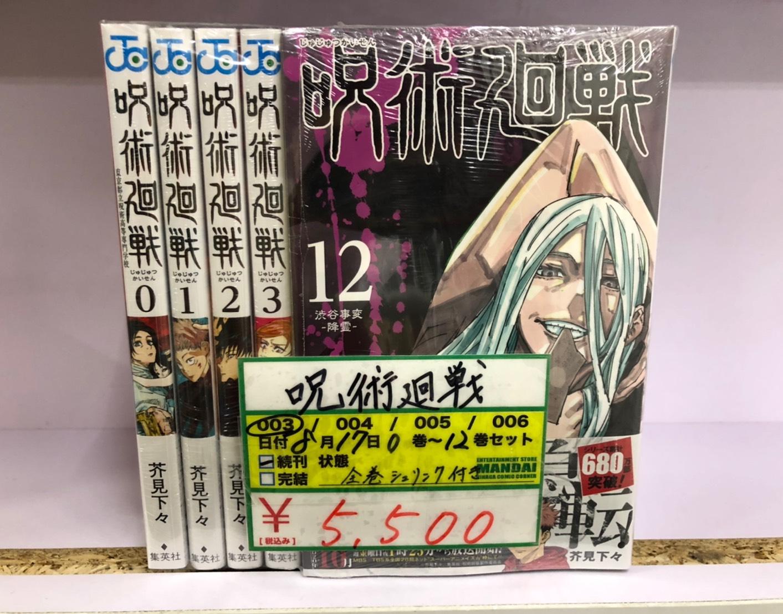 呪術 廻 戦 12 巻 表紙