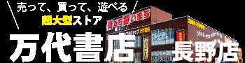 万代書店 長野店