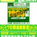 ★万代書店長野LINE@友達限定!おもちゃ部門商品専用1000円クーポン配信!!!【8/13~8/19迄】