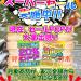 【釣具】☆中古ロッド・リール スーパーセール実施中!!★