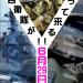 【イベント】☆★自衛隊がやってくる!☆★