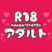 【アダルト】♥9/21~9/23迄の期間限定!3連休アダルトイベント!第2弾!開催!♥