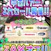 【釣具】★中古ルアー2大セール開催!!★