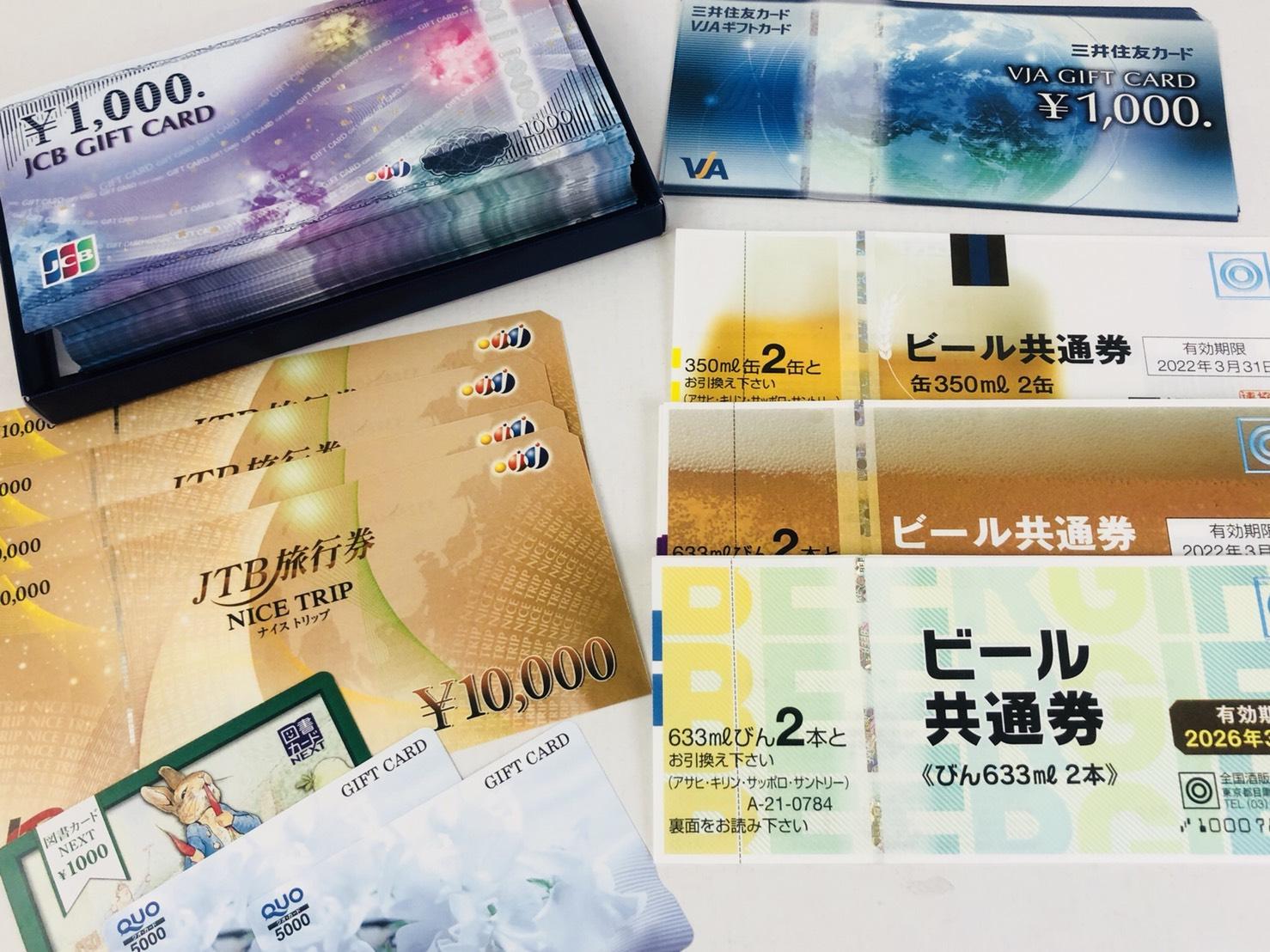 換金 図書 カード