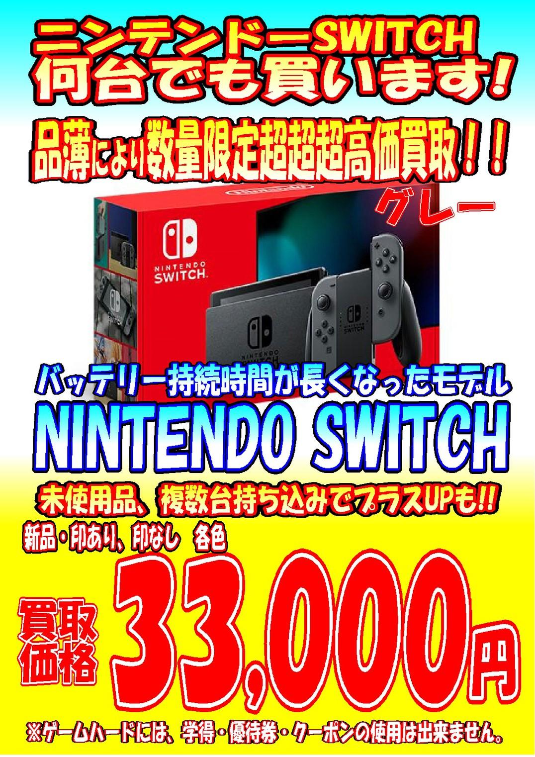 買取 switch 価格 ライト ニンテンドースイッチの買取相場表|ゲーム機の買取専門店【買取wiki】東京