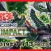 【CHIM】【7/15更新】カオス・インパクト 超強化買取中!!【遊戯王】