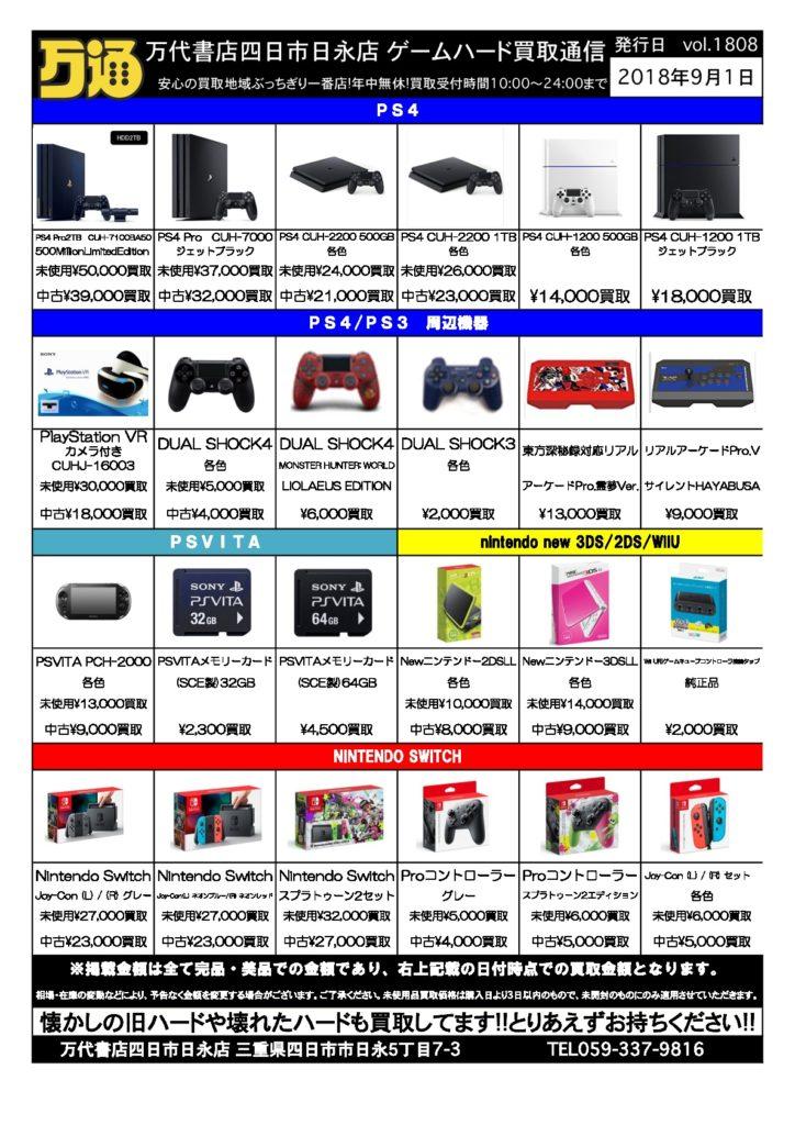 機 買取 ゲーム ゲーム機本体・ソフトの買取なら買取コレクター【ファミ通でも紹介!】