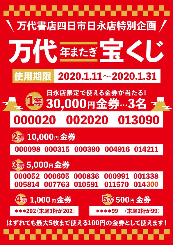宝くじ は すれ 当選 番号 2019